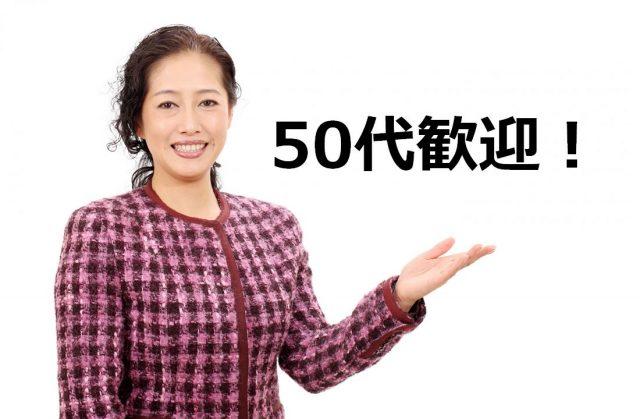 50代歓迎