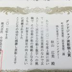 【嬉しいお知らせです!】小田急百貨店の《グッドジョブ賞》を受賞