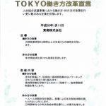 【TOKYO働き方改革宣言企業】として承認されました